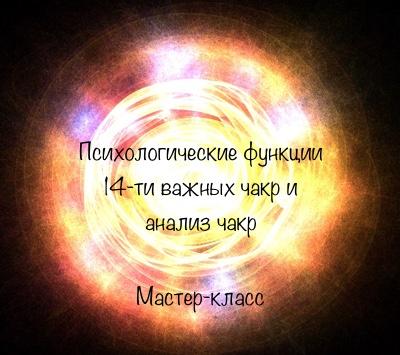 Психологические функции 14-ти важных чакр