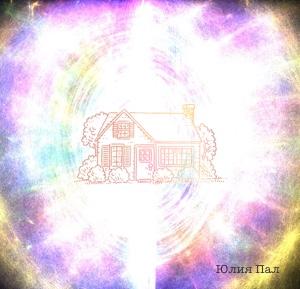 Чтение Хроник Акаши для недвижимости и её очищение на уровне Хроник Акаши